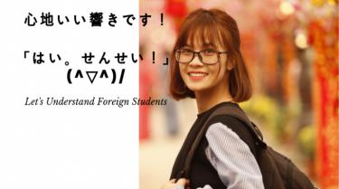心地いい響き「はい!せんせい!」(^▽^)/留学生も可愛いところもあるのです