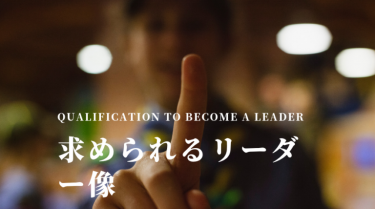リーダーになりたい。求められるリーダー像って?どんなんですか?