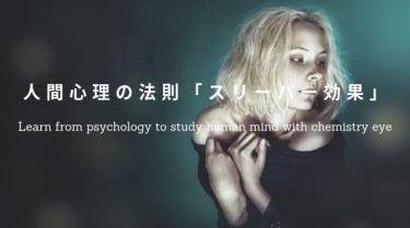 人間心理の法則を学んでみましょう「スリーパー効果」